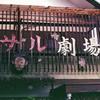 長瀞サル劇場