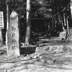定光寺から山道登って…はぁ、はぁ。