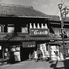 きつねの茶店