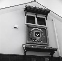 蔵と屋号(商標)