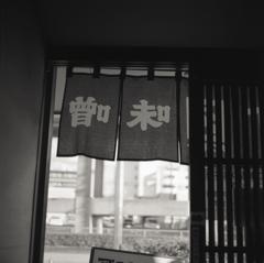 味噌屋の暖簾