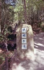 岩屋堂の暁明ヶ滝