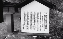 万治の石仏と伝説