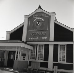 カクキュー八丁味噌本社事務所