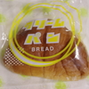 パン屋さんのクリームパン