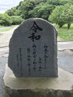 「令和」坂本八幡宮