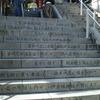 伊香保の階段。