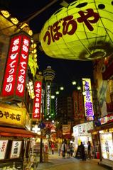 Osaka shin-sekai