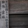 百済寺 2