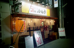 昭和通りの飲み屋