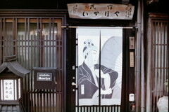 奈良井宿Ⅳ