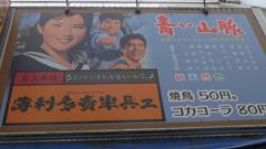 昭和 映画 (看板/炭火串焼屋さん)