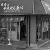 「昭和の名店」角屋の手焼せんべい(松戸の昔からあるおせんべい職人の店)