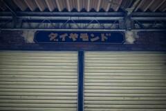 川越小景 28