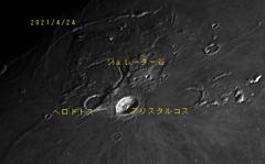月面散歩 アリスタルコス