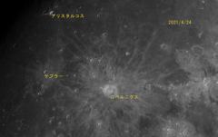 月面散歩 コペルニクス