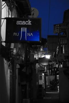 柳川町 RUNA