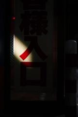 地下駐車場*3〜朝陽〜