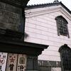 旧長野商店①