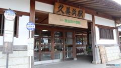 京丹後市 久美浜駅