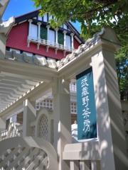武蔵野茶房 (デ・ラランデ邸)