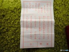札幌、護国神社のおみくじ