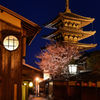 八坂の春夜