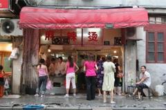 上海的小吃-②