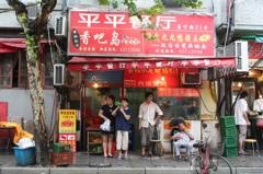 上海的小吃-④