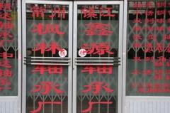 上海漢字ならべ-⑤