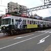 パトカー電車 京阪バージョン