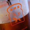 浅野屋のアイスコーヒー 2