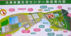 兵庫県楽農生活センター かんでかんで案内図