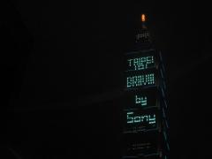 台北101 2005