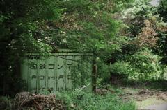 昭和の残像 「国鉄コンテナ」