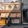 東京/立石