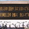 中国のメッセージ
