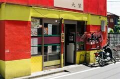 中華料理店(フィルム)