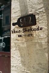 wine食堂(フィルム)