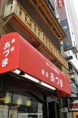 1階洋食2階鮨屋