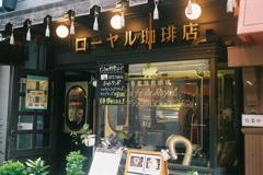 昭和と珈琲の香り