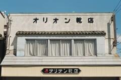 フィルム散歩 昭和の店構え