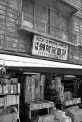 蔵出し  蔵前橋の書房