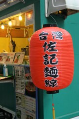台湾式煮込み素麺