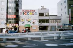 カラオケ屋
