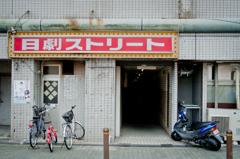 日劇ストリート
