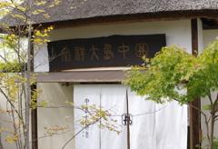 中島大祥堂 丹波本店