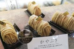 中島大祥堂 丹波本店 モンブラン