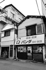 喫茶軽食パンダ