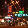 香港の煌き